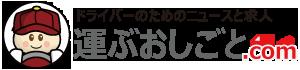 運ぶおしごと.com